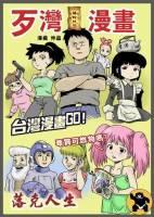 3C產品最冏心理測驗(我愛台灣漫畫篇)!!!