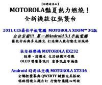 Motorola XOOM 3G版正式登場,作業系統Android 3.1。不過……現在好像是Android 3.2的時代了吧?