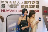 有一批好便宜的華為新手機,22k 族不買嗎?