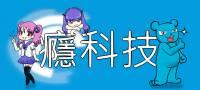 【愚人節速報】「耶魯熊&雪翎翎 の 軟硬兼施」與「癮科技」的服貿協議正式啟動