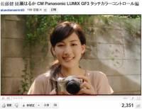 一定要打帥哥美女牌的!GF3日本廣告找來佐藤健與綾瀨瑤