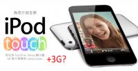 iPod touch 3G 版?賊甘嘸摳寧?