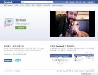 Facebook 與 Skype 合推視訊通話功能