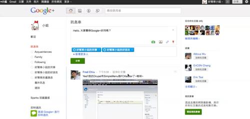 【好撇步】Google plus之快速加入Google+的小撇步!