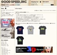 日本推出新技術「Chroma Depth」打造的3D超人襯衫