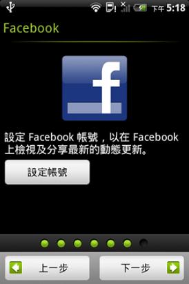 【Monday Talk】HTC Salsa 騷莎機,是臉書的好朋友!