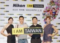展現自我攝影眼與發揚台灣之美, Nikon 將在台發起 I AM NIKON 品牌活動