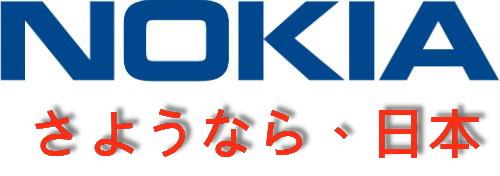Nokia正式退出日本:應該沒有退出歐洲的一天吧!