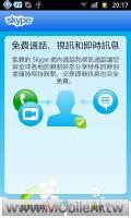 教您如何解除 Skype 官方封印的視訊通話功能 -- Skype 2.0.0.45