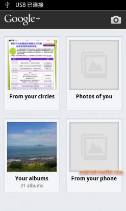 Google+ - 來搞小團體吧