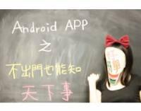 【好撇步】Android APP:用手機閱讀新聞與部落格的實用APP