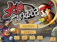 [分享] 一些適合平板電腦玩的免費Flash遊戲