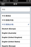 Dragon Dictation 聲龍聽寫 iPhone app 動手玩