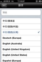 Dragon Dictation 聲龍聽寫 iPhone app 動手玩