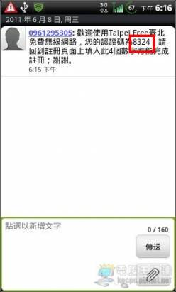 如何申請臺北市免費無線上網服務