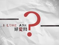 【好簡單小姐專欄】新單元- 好愛問 全新啟動!