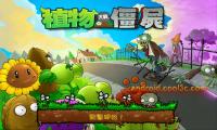 Plants vs. Zombies - 植物大戰殭屍來Android囉