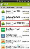 為您省下更多寶貴電力的「Green Power電池救星」