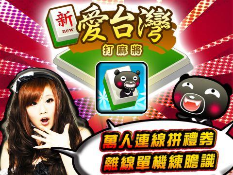 愛台灣打麻將16張 免費單機+連線