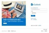 微軟承諾將不再「潛入」服務使用者帳戶查找洩密者資訊...