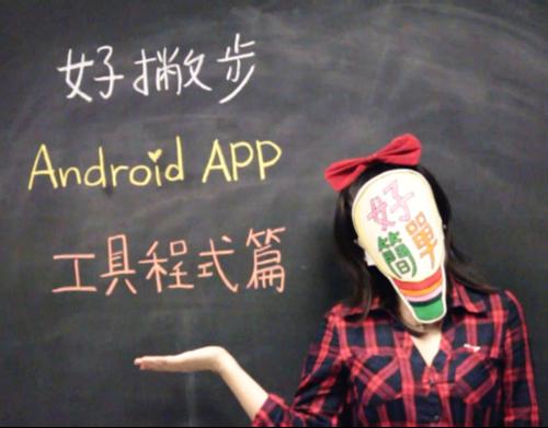 【好撇步】Android APP : CamScanner掃描全能王 + Dropbox 抓盒子 = 無敵