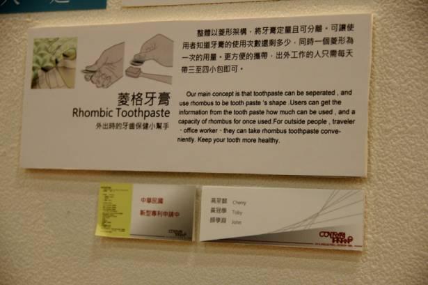 大葉工設系同學設計的聰明菱格牙膏