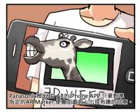 婊科技:Panasonic 3D Viera AR - 「我體內的怪物已經長這麼大了!」