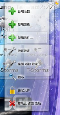 我的kubuntu特效與設定