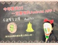 【好撇步】Android APP : 兩個潮人必備免費鈴聲下載 APP
