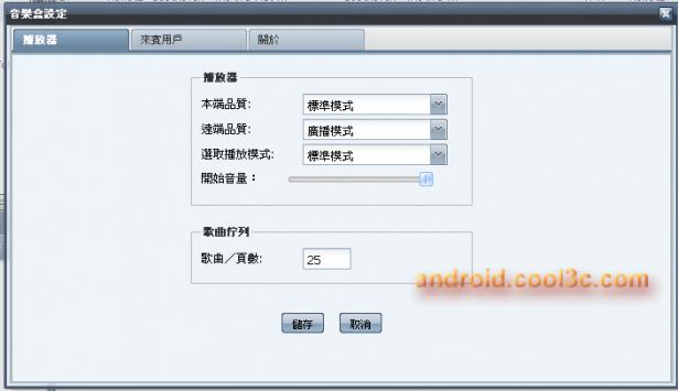 Tonido - 架設屬於自己的雲端服務