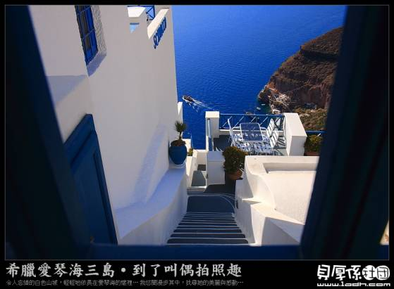 希臘。愛琴海【就是愛拍照】偶來了