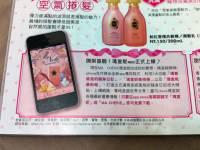 【APP 分享】瑪萱妮官方 iPhone app