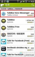 iOS上的免費即時通話軟體「TalkBox Voice Messenger」登陸Android平台