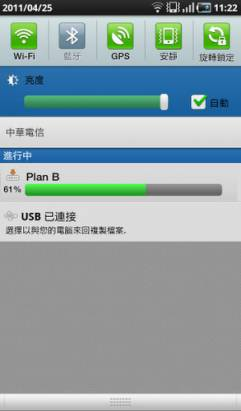 Plan B:Android 的 find my phone,可事後安裝,免費!