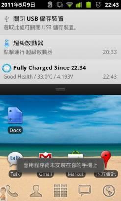輕鬆解除App2SD封印