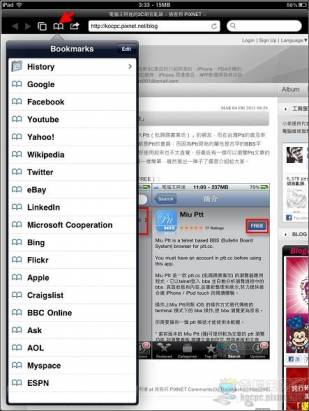 可以在iPhone/iPad瀏覽FLASH網頁的瀏覽器---Puffin