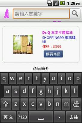 Android專屬比價工具