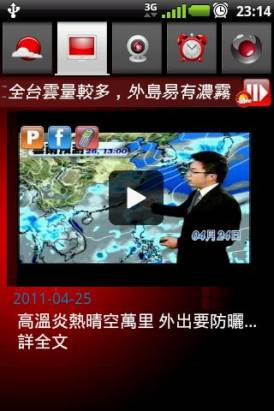 軟體分享~行動天氣2011