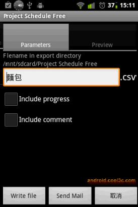 Project Schedule - 用甘特圖讓工作更有效率