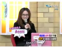 【好簡單小姐專欄】Annti 電視處女秀『大學生了沒』 幕後花絮