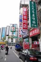 台南‧ 楊記羊肉店