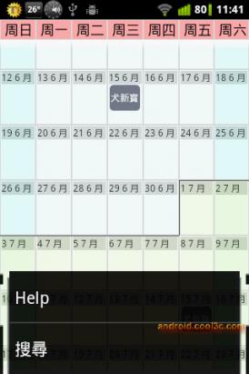 Touch Calendar - 輕鬆檢視行事曆