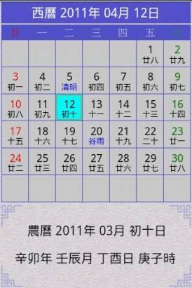 八字農民曆,用月曆排八字