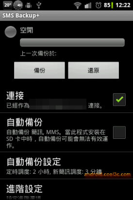 Android四個簡訊、記帳、生活品味軟體