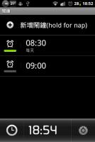 Alarm Clock Plus - 功能強大的鬧鐘軟體