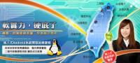 [中華數位]嵌入式Android系統開發就業培訓