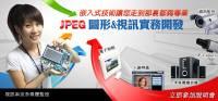 [中華數位]JPEG圖形 視訊實務開發課程