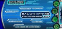 [2012.3.10 2012.4.10]Linux Device Driver設計開發實務課程