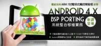 [2013.4.25 2013.5.11]Android框架移植實務課程