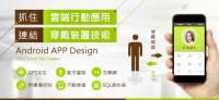 [2012.5.5]Android應用程式實務培訓課程